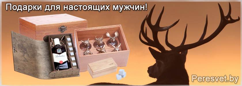 Подарки для настоящих мужчин на peresvet.by