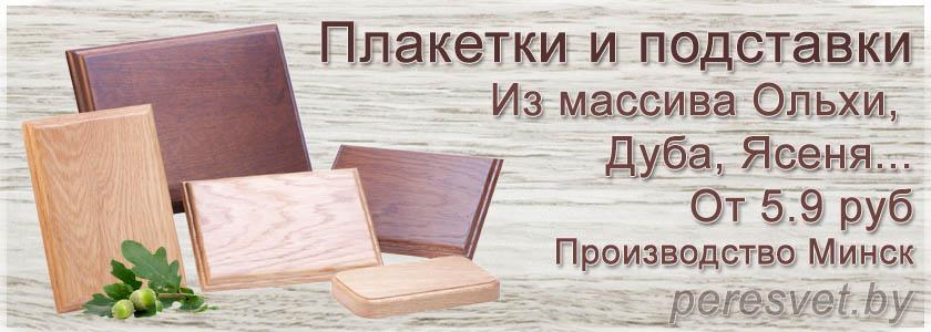 Плакетка из массива Дуба производство Минск на peresvet.by