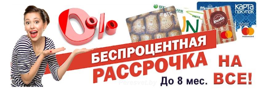 Беспроцентная рассрочка от Peresvet.by