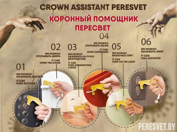 Коронный помощник Peresvet на peresvet.by