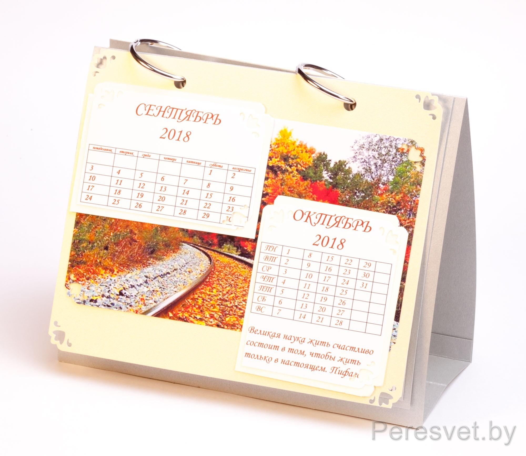 Картинка календаря перекидного
