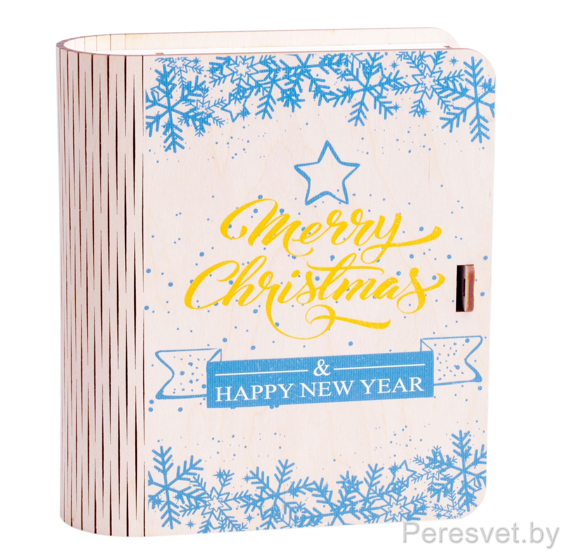 Новогодняя деревянная упаковка Merry Christmas для конфет на peresvet.by