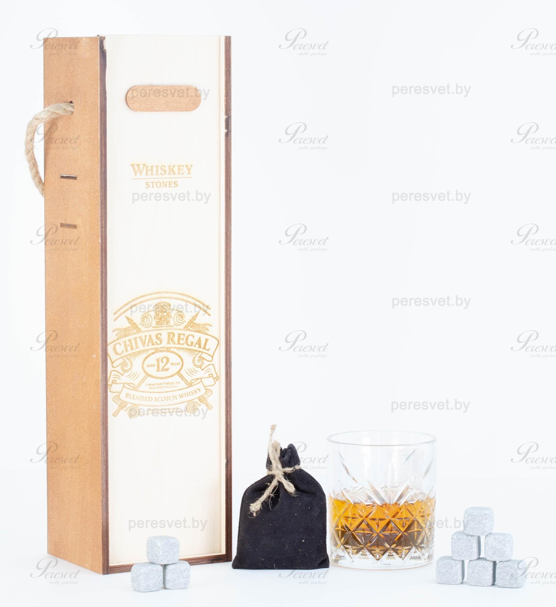 Мужской подарок под бутылку Chivas Regal со стаканам и камнями для виски на peresvet.by