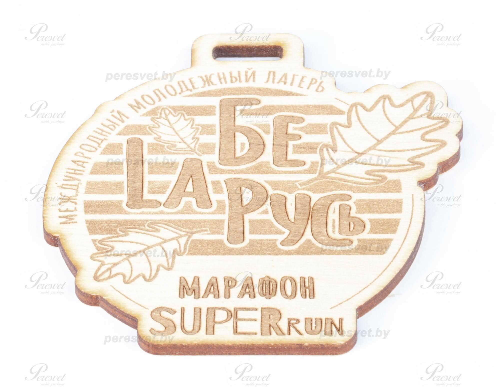Деревянная медаль с гравировкой логотипа на peresvet.by