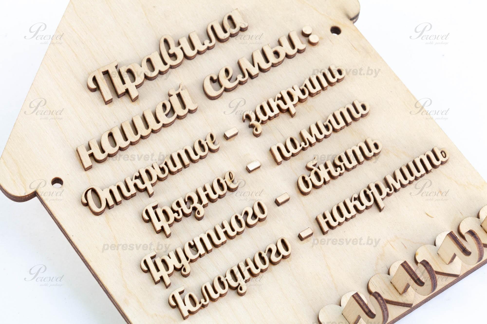 Ключница деревянная с правилами Семейная на peresvet.by