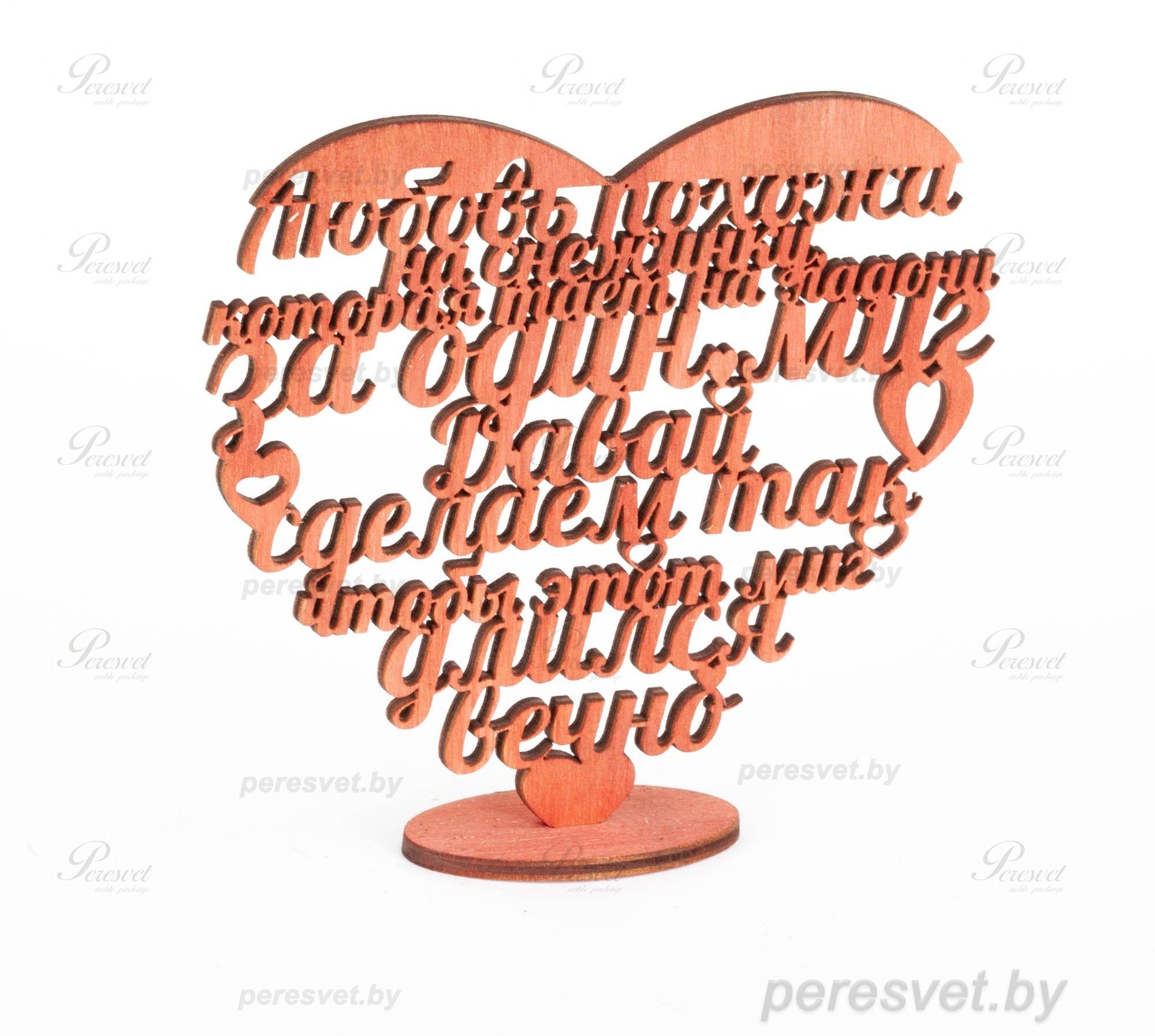 Сердце красное на подставке из дерева в подарок на peresvet.by