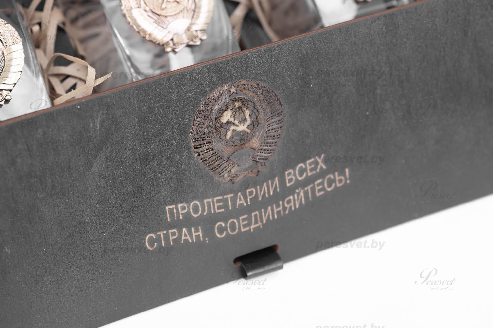 Набор подарочный Назад в СССР с бронзовыми гербами №1 на Peresvet.by